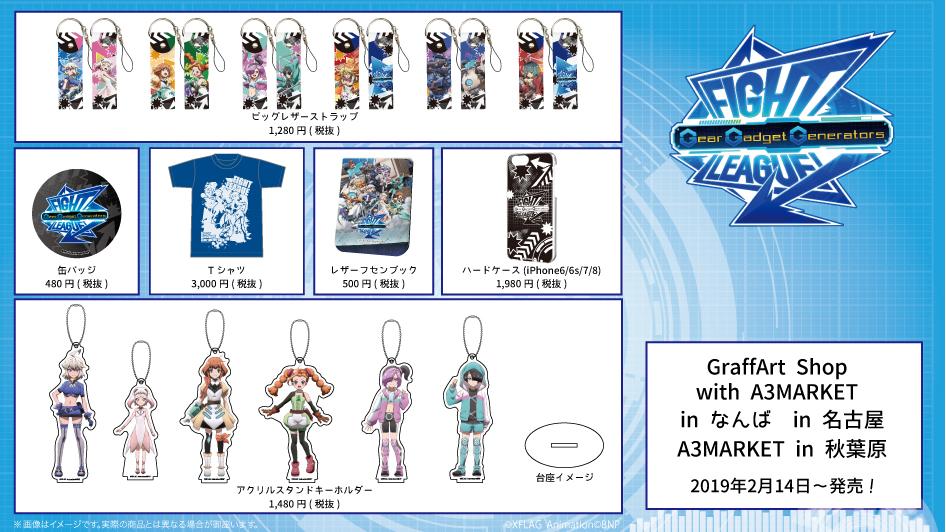【POP02】「ファイトリーグ ギア・ガジェット・ジェネレーターズ」20190117-01.jpg