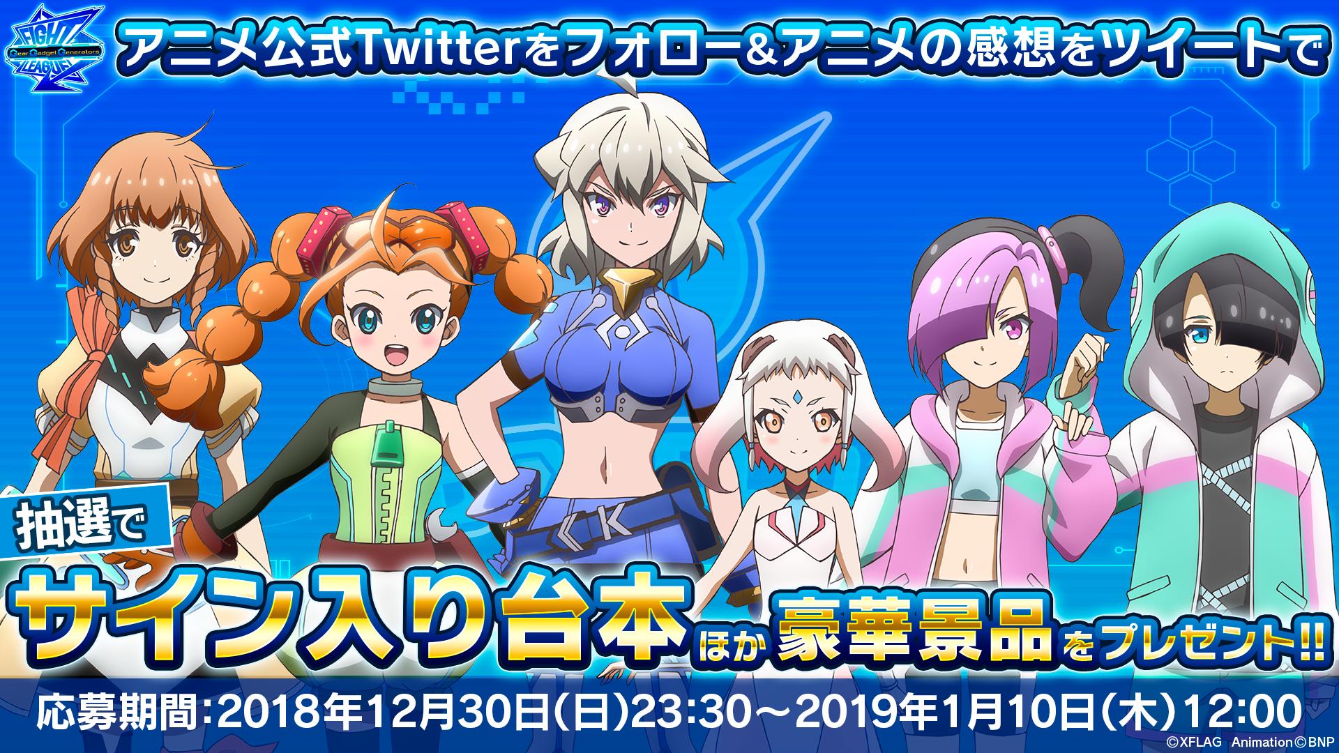 TwitterCP_番組感想キャンペーン_181221.png